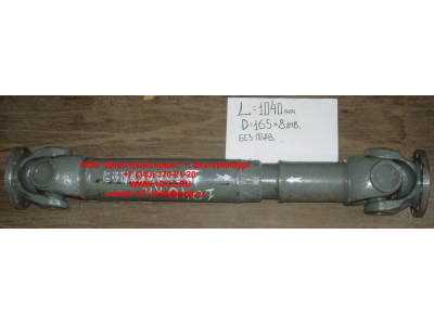 Вал карданный основной без подвесного L-1040, d-165, 8 отв. H HOWO (ХОВО)  фото 1 Чебоксары