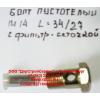 Болт пустотелый М14 с фильтр-сеткой (штуцер топливный) H HOWO (ХОВО) 90003962612 фото 2 Чебоксары